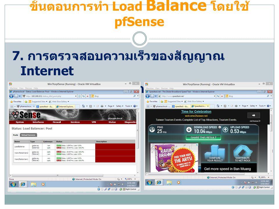 ขั้นตอนการทำ Load Balance โดยใช้ pfSense 7. การตรวจสอบความเร็วของสัญญาณ Internet 7.1 จากสาย LAN อย่างเดียว