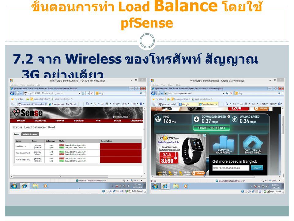 ขั้นตอนการทำ Load Balance โดยใช้ pfSense 7.2 จาก Wireless ของโทรศัพท์ สัญญาณ 3G อย่างเดียว