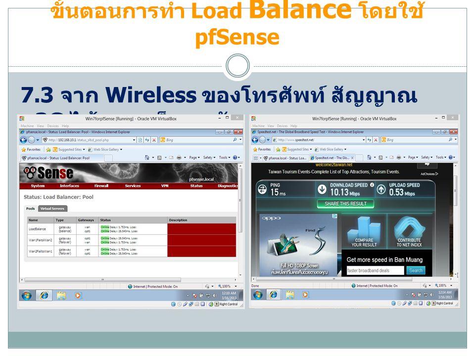 ขั้นตอนการทำ Load Balance โดยใช้ pfSense 7.3 จาก Wireless ของโทรศัพท์ สัญญาณ 3G ได้ความเร็วรวมกัน