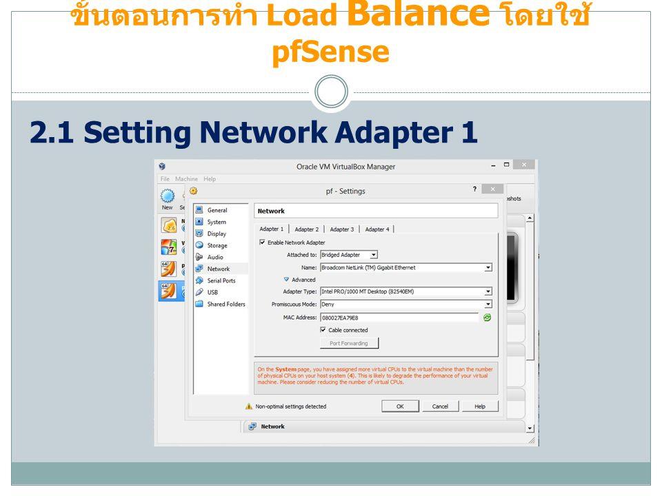 ขั้นตอนการทำ Load Balance โดยใช้ pfSense 2.1 Setting Network Adapter 1