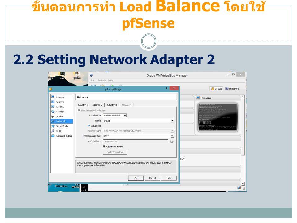 ขั้นตอนการทำ Load Balance โดยใช้ pfSense 2.2 Setting Network Adapter 2