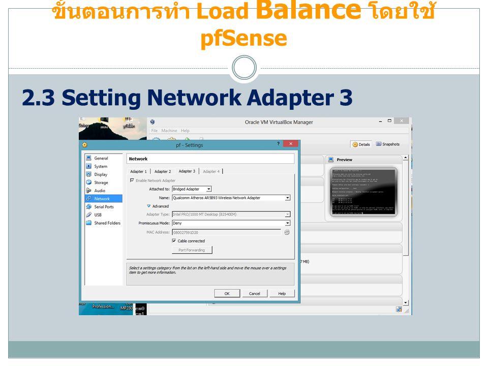 ขั้นตอนการทำ Load Balance โดยใช้ pfSense 2.3 Setting Network Adapter 3