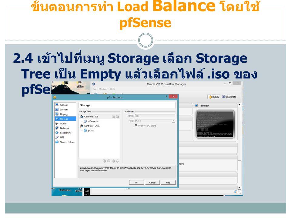 ขั้นตอนการทำ Load Balance โดยใช้ pfSense 2.4 เข้าไปที่เมนู Storage เลือก Storage Tree เป็น Empty แล้วเลือกไฟล์.iso ของ pfSense