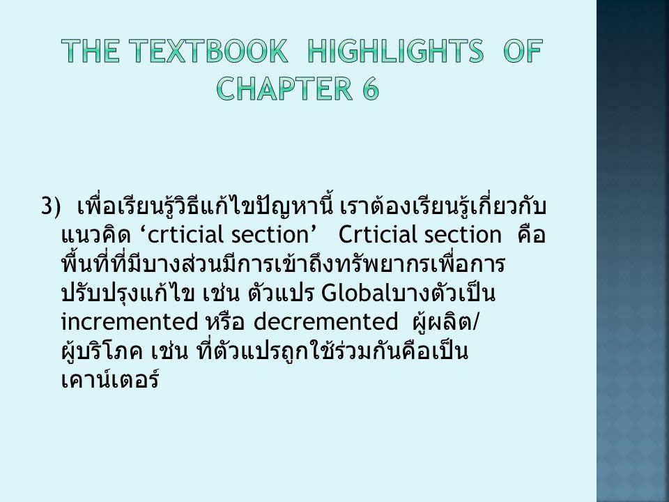 3) เพื่อเรียนรู้วิธีแก้ไขปัญหานี้ เราต้องเรียนรู้เกี่ยวกับ แนวคิด 'crticial section' Crticial section คือ พื้นที่ที่มีบางส่วนมีการเข้าถึงทรัพยากรเพื่อ