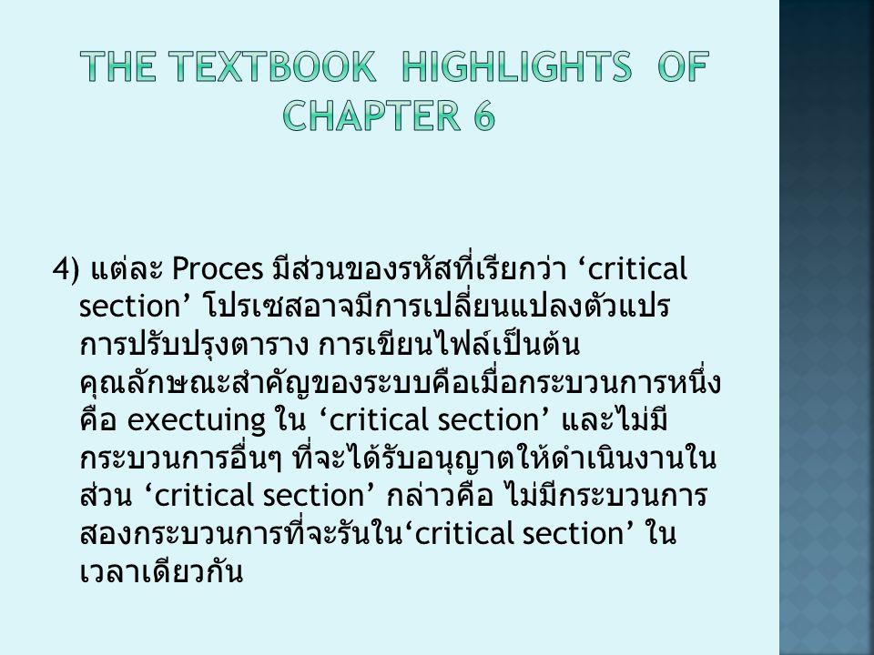 4) แต่ละ Proces มีส่วนของรหัสที่เรียกว่า 'critical section' โปรเซสอาจมีการเปลี่ยนแปลงตัวแปร การปรับปรุงตาราง การเขียนไฟล์เป็นต้น คุณลักษณะสำคัญของระบบ