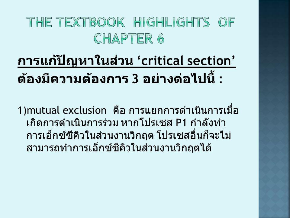 การแก้ปัญหาในส่วน 'critical section' ต้องมีความต้องการ 3 อย่างต่อไปนี้ : 1)mutual exclusion คือ การแยกการดำเนินการเมื่อ เกิดการดำเนินการร่วม หากโปรเซส