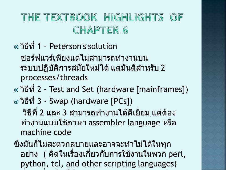  วิธีที่ 1 – Peterson's solution ซอร์ฟแวร์เพียงแต่ไม่สามารถทำงานบน ระบบปฏิบัติการสมัยใหม่ได้ แต่มันดีสำหรับ 2 processes/threads  วิธีที่ 2 - Test an