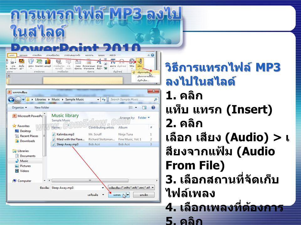 วิธีการแทรกไฟล์ MP3 ลงไปในสไลด์ 1.คลิก แท็บ แทรก (Insert) 2.