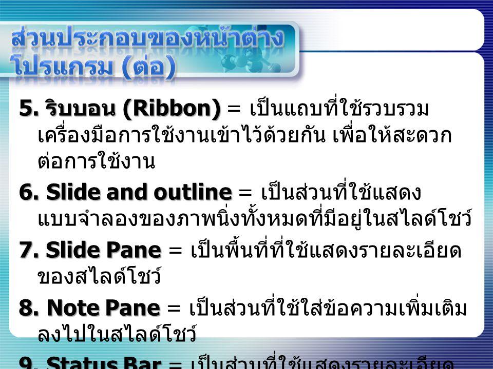 5.ริบบอน (Ribbon) 5.