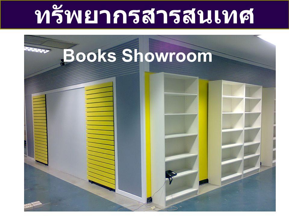 Books Showroom