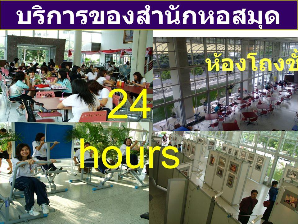 ห้องโถงชั้น 1 24 hours บริการของสำนักหอสมุด ห้องโถงชั้น 1