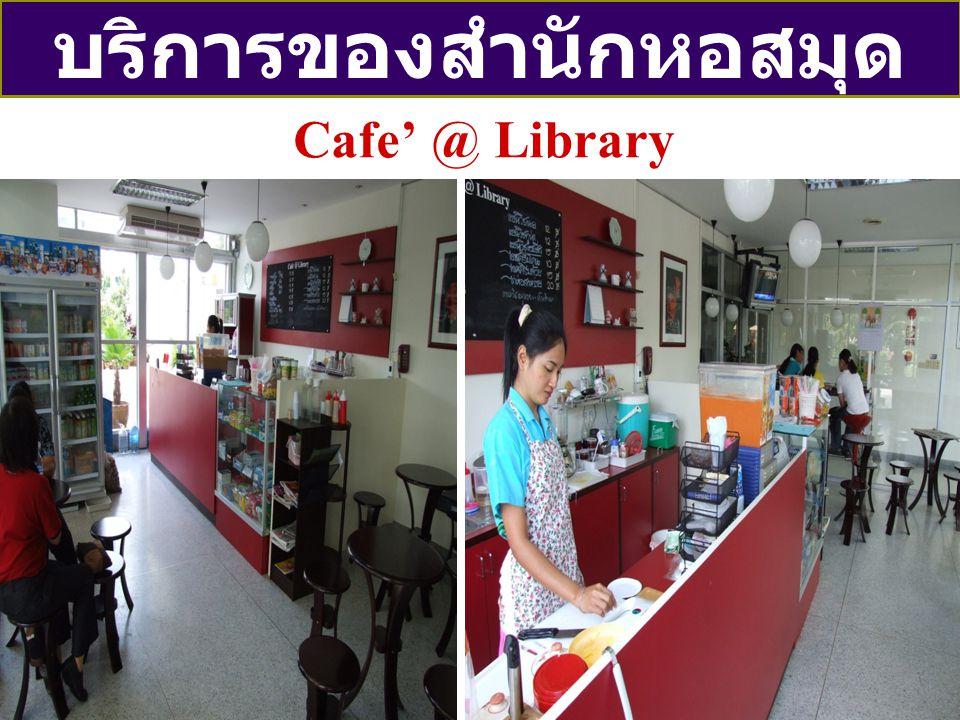 Cafe' @ Library บริการของสำนักหอสมุด