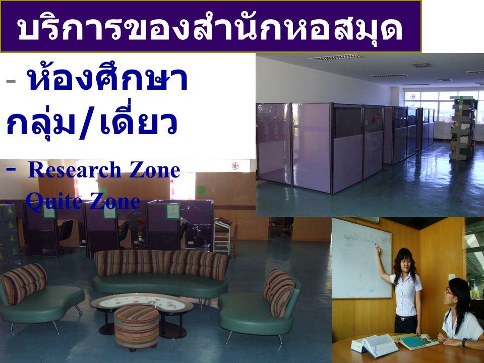 ชั้น 5 - ห้องศึกษา กลุ่ม / เดี่ยว - Research Zone - Quite Zone บริการของสำนักหอสมุด