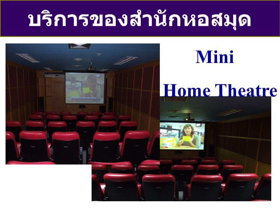Mini Home Theatre บริการของสำนักหอสมุด