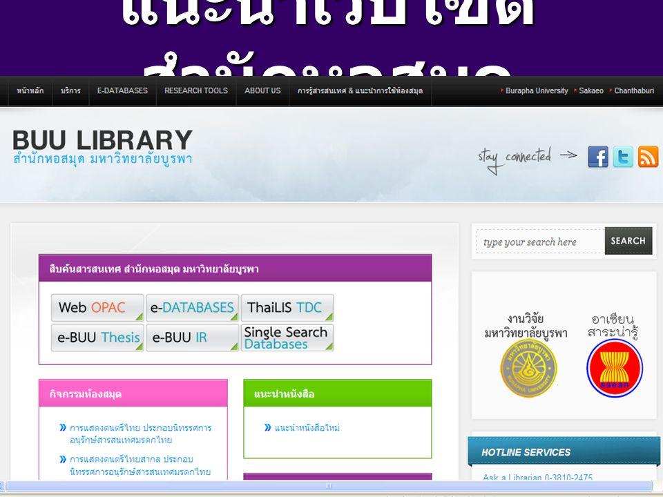 www.lib.buu.ac.th แนะนำเว็บไซต์ สำนักหอสมุด