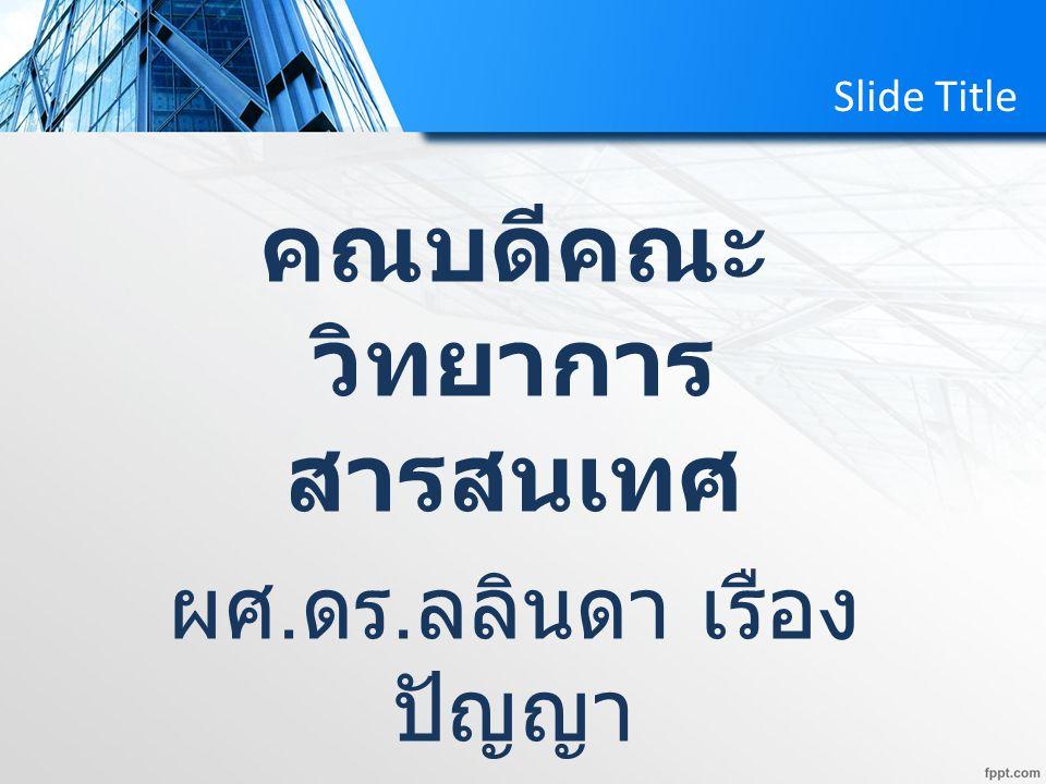 Slide Title คณบดีคณะ วิทยาการ สารสนเทศ ผศ. ดร. ลลินดา เรือง ปัญญา