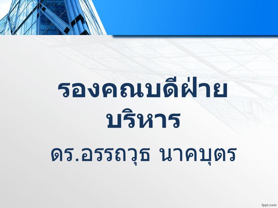 ประวัติความเป็นมาของคณะ วิทยาการสารสนเทศ คณะวิทยาการสารสนเทศของเราจัดตั้งขึ้นอย่าง เป็นทางการเมื่อวันที่ 9 ธันวาคม พ.