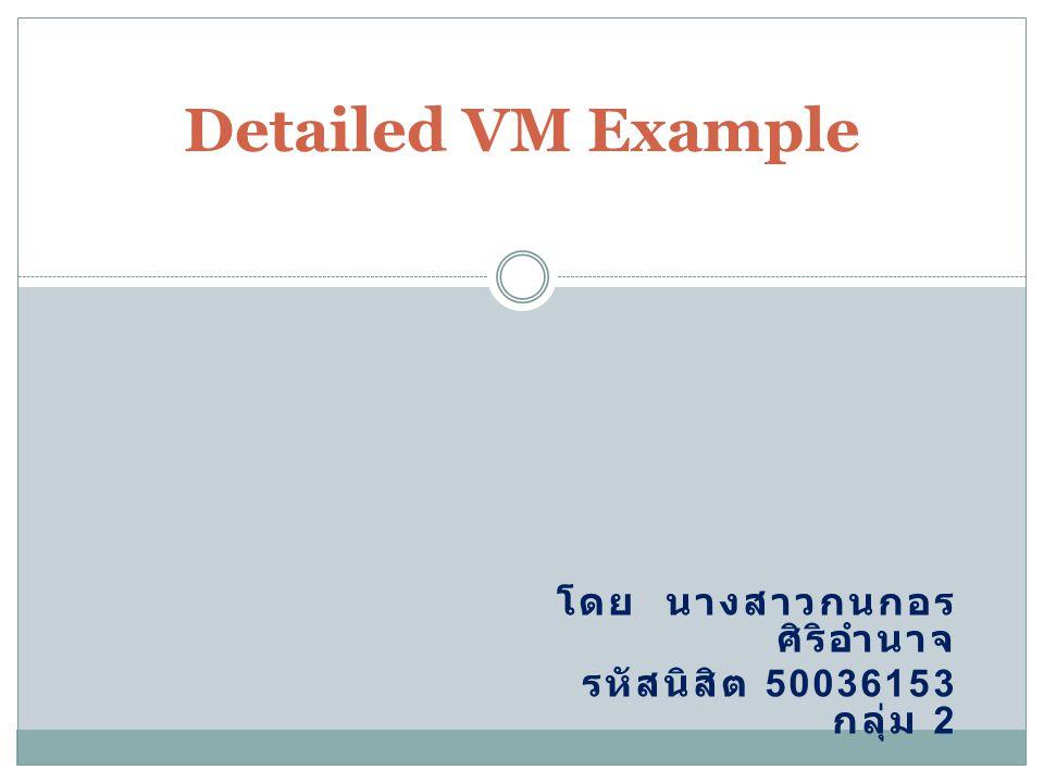 Process 7 Address 4097 logical page คือ 4097/1024=4 slot 4 ของ process 7 ที่ตาราง page table มี -1 สำหรับ page number ดังนั้นแสดงว่ามันยังไม่ได้ถูกโหลด เราต้องการ physical RAM page free RAM page table ไม่มีที่ว่าง ดังนั้นเราต้องกำจัดโปรเซสที่ อยู่นานที่สุดออกไป นั่นคือ page 3 ที่เวลา 10:14 และเราต้องการ DASD page จากหน่วยความจำสำรอง Free DASD page table มี DASD page 3 ที่สามารถใช้ได้ เรา ต้องใส่ 3 ใน Free DASD page table ที่ slot 3