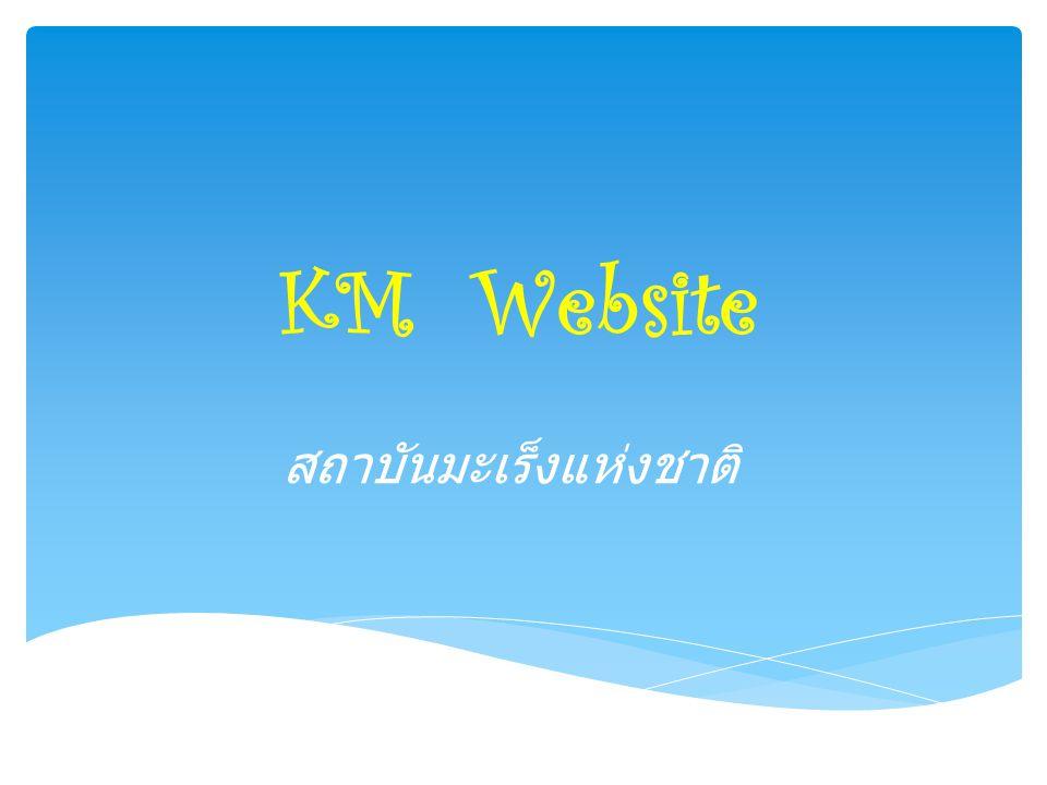 KM Website สถาบันมะเร็งแห่งชาติ