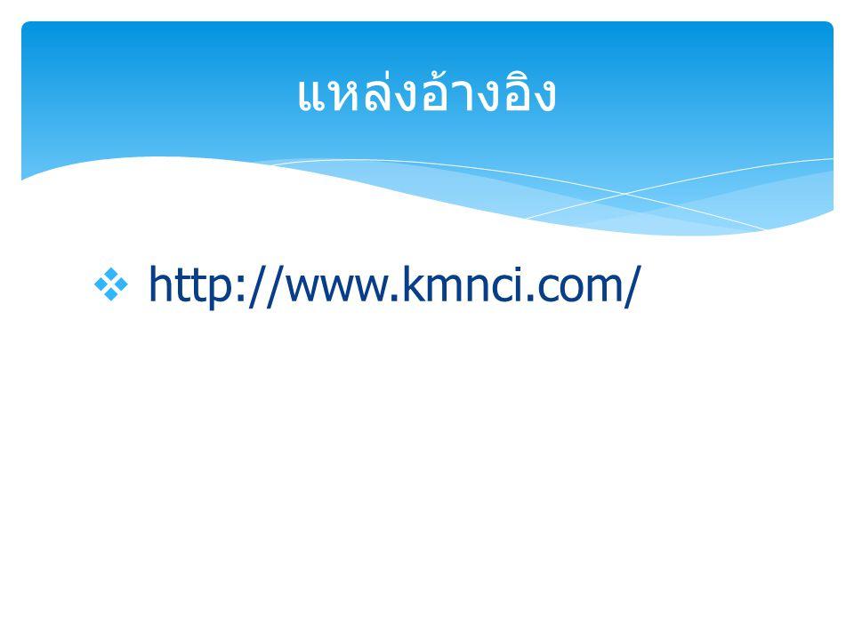 แหล่งอ้างอิง  http://www.kmnci.com/