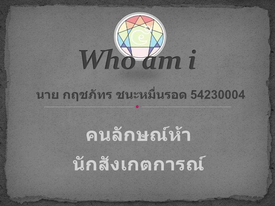 คนลักษณ์ห้า นักสังเกตการณ์ นาย กฤชภัทร ชนะหมื่นรอด 54230004