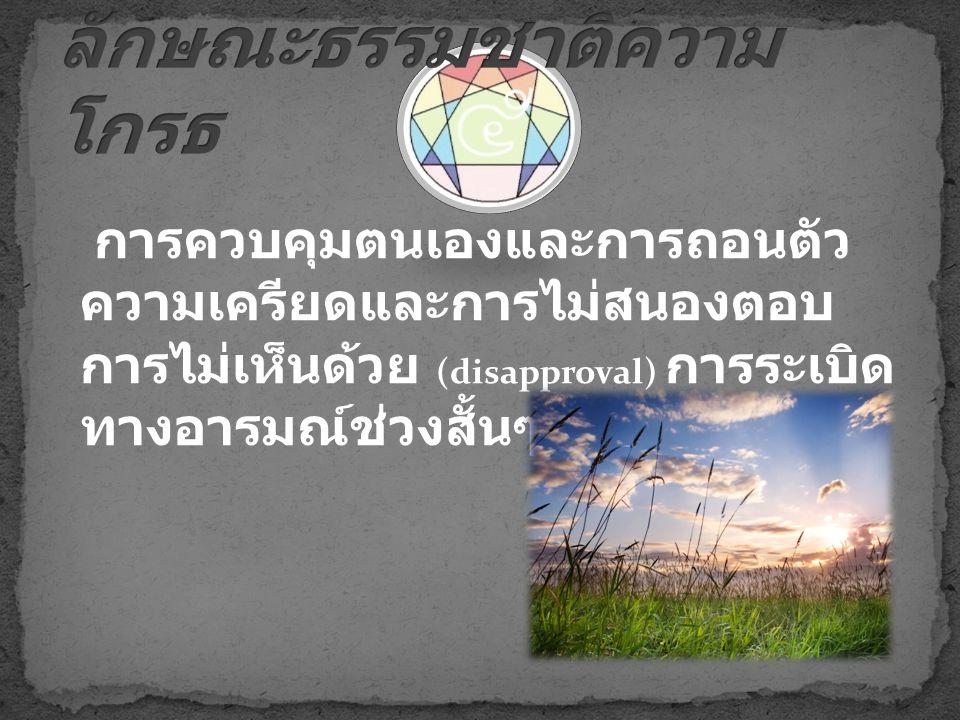 การควบคุมตนเองและการถอนตัว ความเครียดและการไม่สนองตอบ การไม่เห็นด้วย (disapproval) การระเบิด ทางอารมณ์ช่วงสั้นๆ