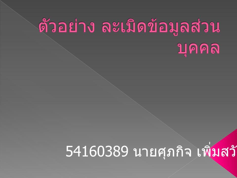 54160389 นายศุภกิจ เพิ่มสวัสดิ์