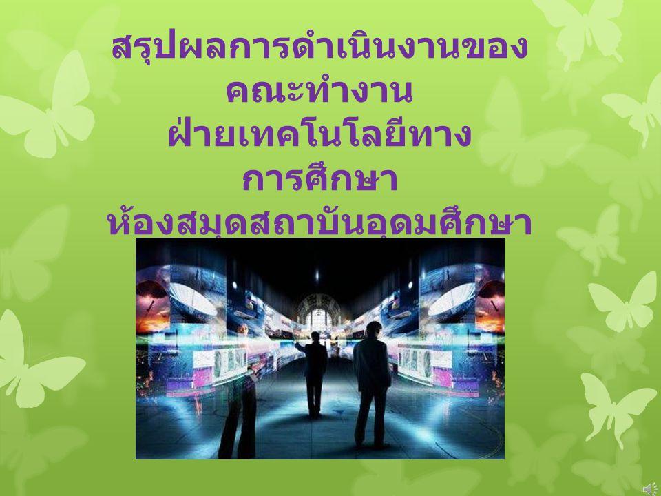 ครั้งที่ 2 วันที่ 14 มิถุนายน 2555 ศึกษาดูงาน ณ สำนักบรรณสาร การพัฒนา สถาบันบัณฑิตพัฒนบริหาร ศาสตร์