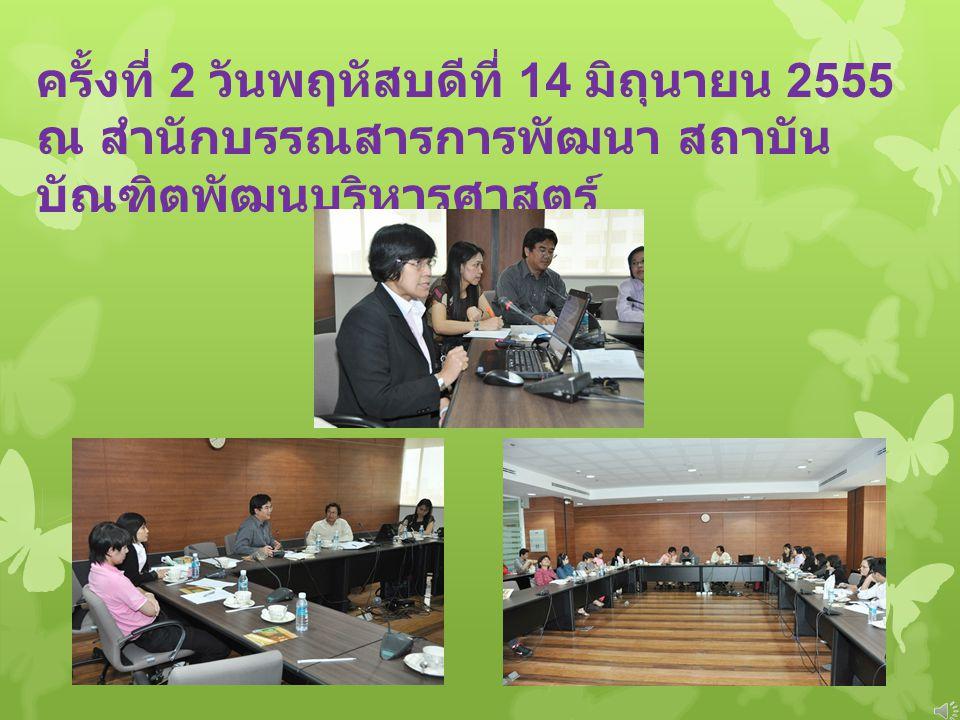 กิจกรรมที่ ผ่านมา ประชุมคณะทำงานฯ จัด 3 ครั้ง ดังนี้ ครั้งที่ 1 วันพฤหัสบดีที่ 16 กุมภาพันธ์ 2555 ณ สำนักหอสมุด ม. เกษตรศาสตร์ วิทยา เขตกำแพงแสน จ. นค