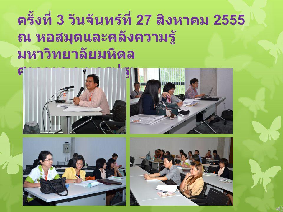 ครั้งที่ 2 วันพฤหัสบดีที่ 14 มิถุนายน 2555 ณ สำนักบรรณสารการพัฒนา สถาบัน บัณฑิตพัฒนบริหารศาสตร์