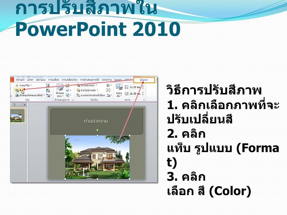 การปรับสีภาพใน PowerPoint 2010 วิธีการปรับสีภาพ 1.