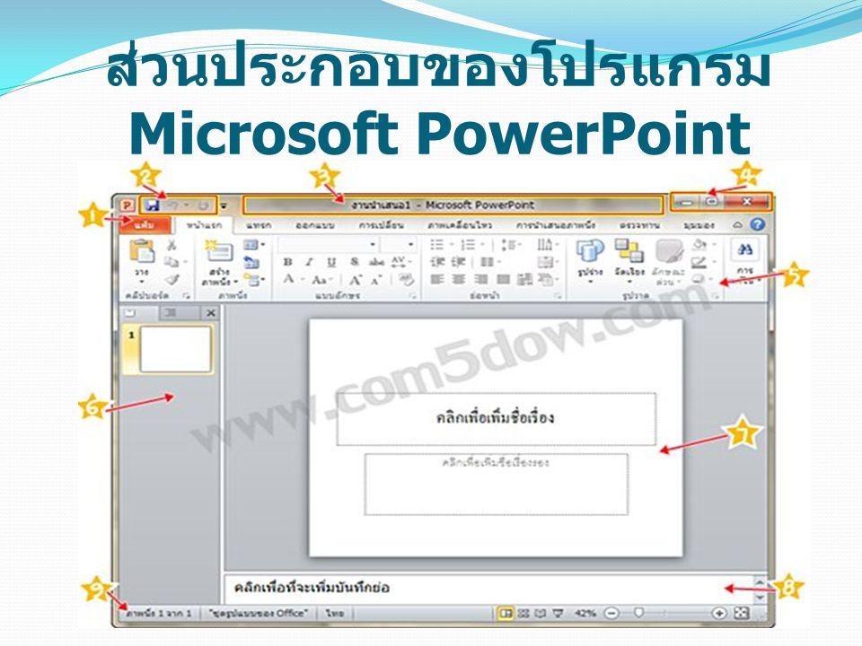 การสร้างแผนผังขึ้นมาใช้งาน ใน PowerPoint 2010 วิธีการสร้างแผนผัง ขึ้นมาใช้งาน 1.