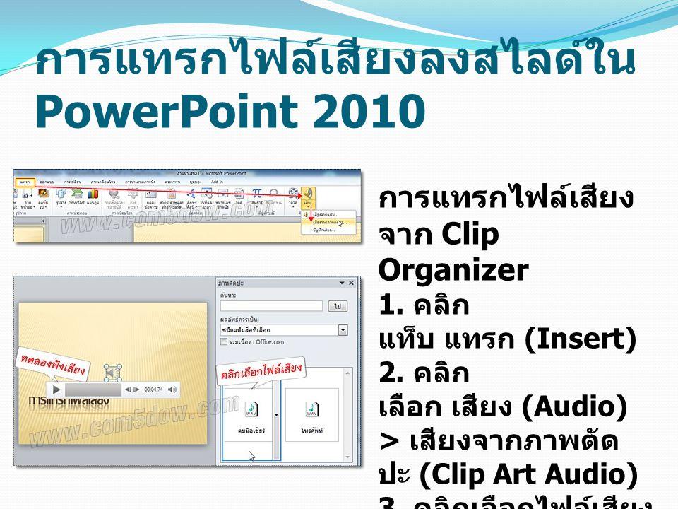 การแทรกไฟล์เสียงลงสไลด์ใน PowerPoint 2010 การแทรกไฟล์เสียง จาก Clip Organizer 1.