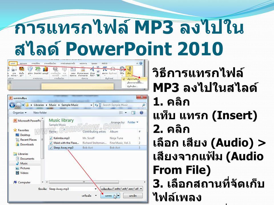 การแทรกไฟล์ MP3 ลงไปใน สไลด์ PowerPoint 2010 วิธีการแทรกไฟล์ MP3 ลงไปในสไลด์ 1.