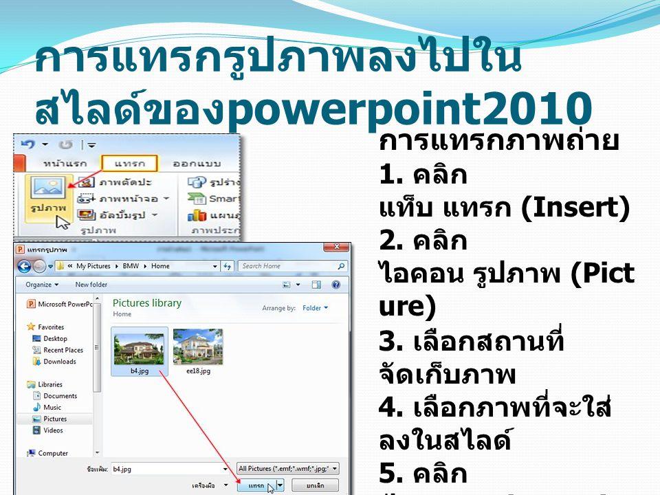 การแทรกรูปภาพลงไปใน สไลด์ของ powerpoint2010 การแทรกภาพถ่าย 1.