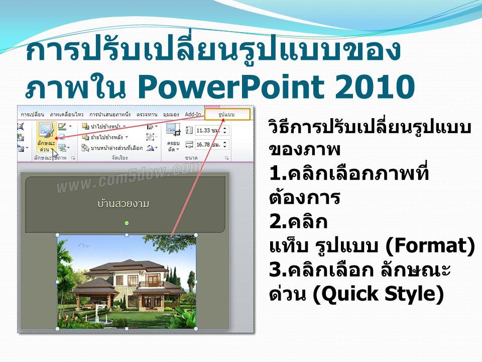 การปรับเปลี่ยนรูปแบบของ ภาพใน PowerPoint 2010 วิธีการปรับเปลี่ยนรูปแบบ ของภาพ 1.