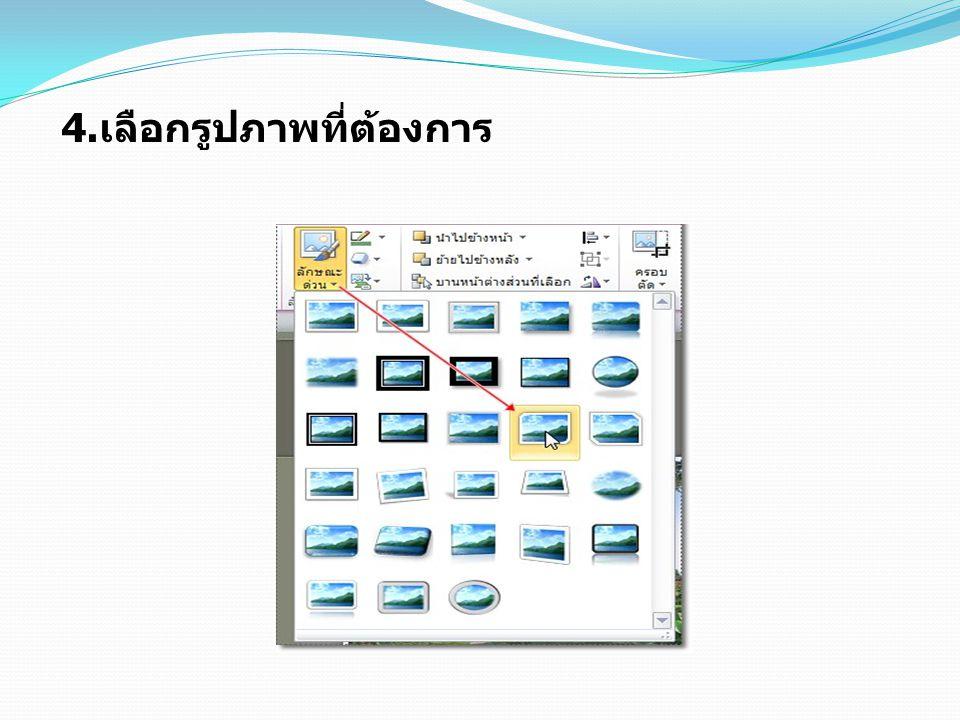 4. เลือกรูปภาพที่ต้องการ