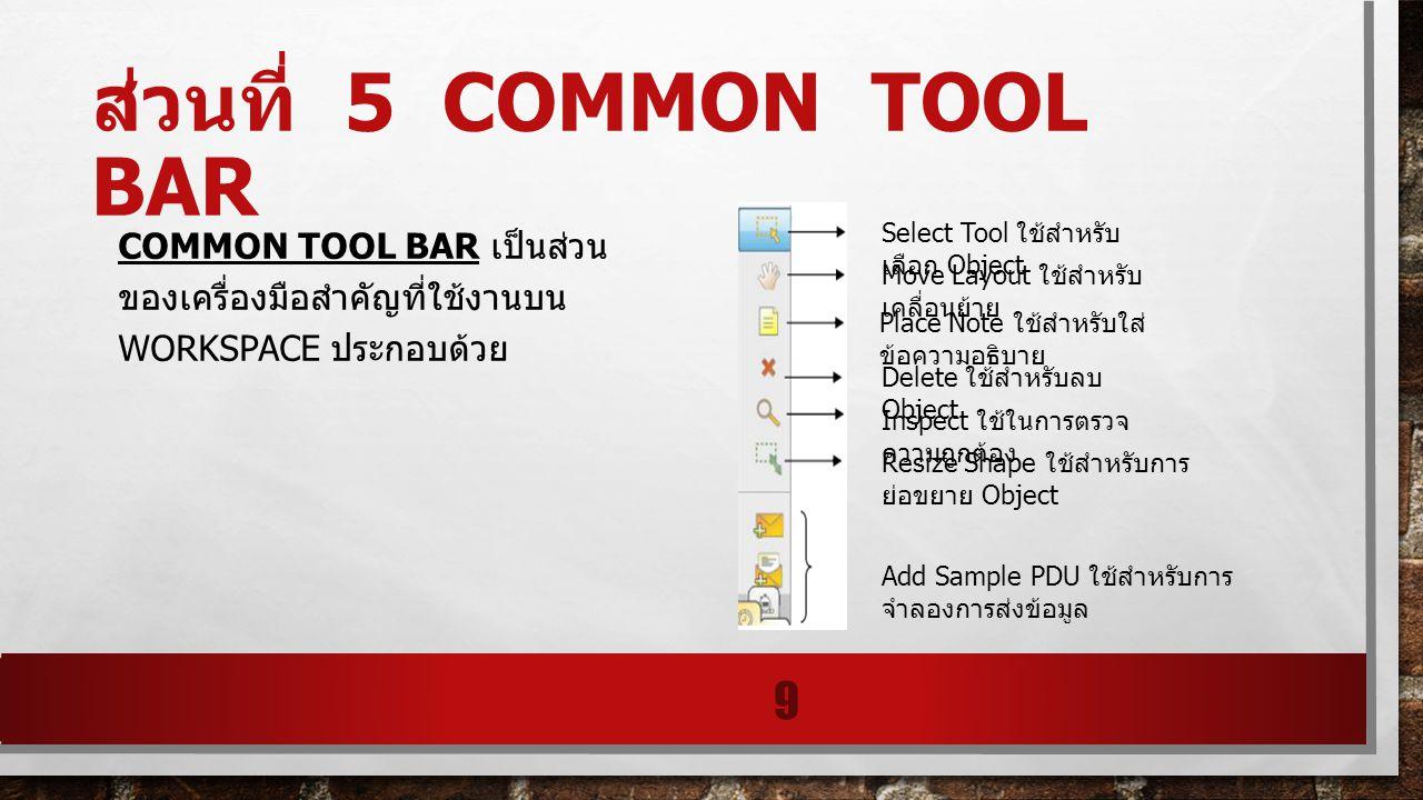 ส่วนที่ 6 NETWORK COMPONENT BOX NETWORK COMPONENT BOX เป็นส่วนที่ให้เลือกอุปกรณ์เครือข่าย และการ เชื่อมต่อต่างๆ ที่ นําไปวางในพื้นที่ WORKSPACE จะประกอบด้วย DEVICE-TYPE SELECTION BOX และ THE DEVICE-SPECIFIC SELECTION BOX 10