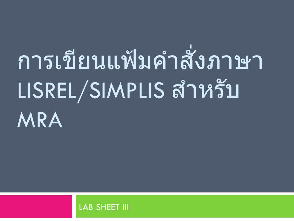 การเขียนแฟ้มคำสั่งภาษา LISREL/SIMPLIS สำหรับ MRA LAB SHEET III