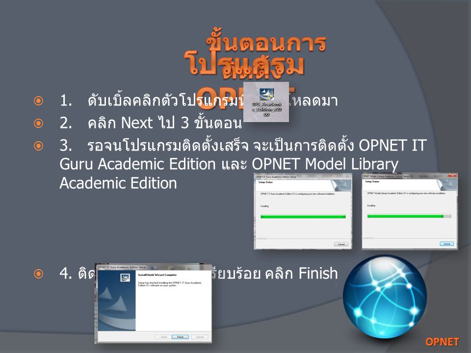  6. เมื่อเข้าสู่ระบบแล้ว ทำการ ดาวน์โหลดโปรแกรม 6.1 กดปุ่มดาวน์โหลด (Download) >> รูปที่ 6 Download โปรแกรม OPNET  7. ดาวน์โหลดโปรแกรมให้เสร็จ เรียบ