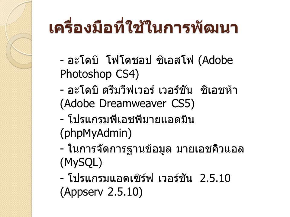 เครื่องมือที่ใช้ในการพัฒนา - อะโดบี โฟโตชอป ซีเอสโฟ (Adobe Photoshop CS4) - อะโดบี ดรีมวีฟเวอร์ เวอร์ชัน ซีเอชห้า (Adobe Dreamweaver CS5) - โปรแกรมพีเ