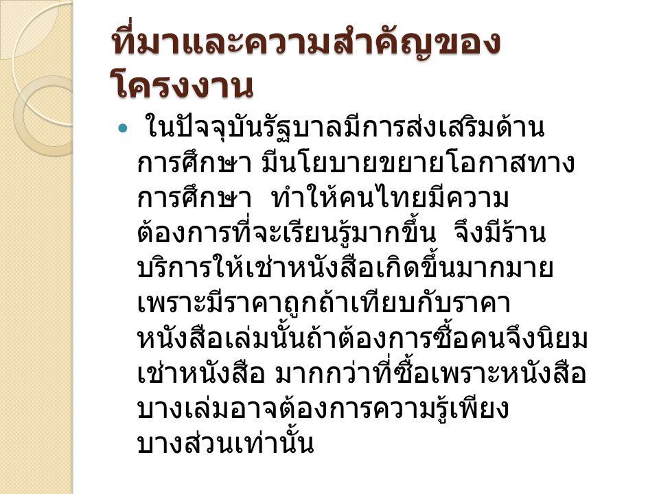 ที่มาและความสำคัญของ โครงงาน ในปัจจุบันรัฐบาลมีการส่งเสริมด้าน การศึกษา มีนโยบายขยายโอกาสทาง การศึกษา ทำให้คนไทยมีความ ต้องการที่จะเรียนรู้มากขึ้น จึง
