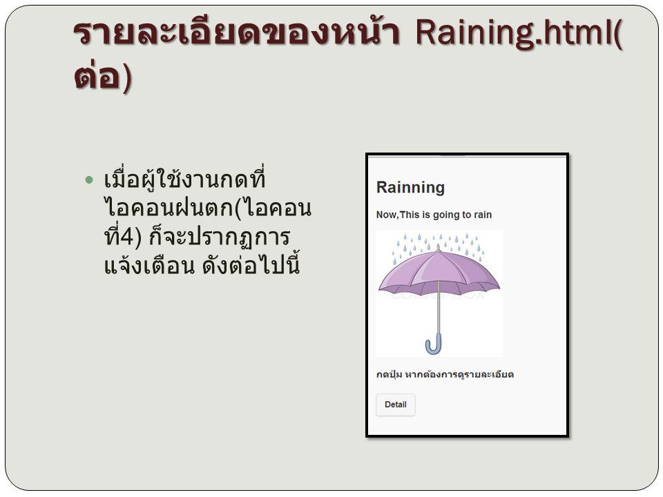 รายละเอียดของหน้า Raining.html( ต่อ ) เมื่อผู้ใช้งานกดที่ ไอคอนฝนตก ( ไอคอน ที่ 4) ก็จะปรากฏการ แจ้งเตือน ดังต่อไปนี้