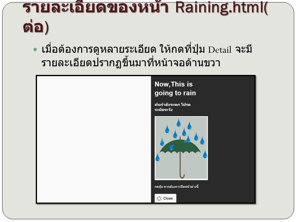 รายละเอียดของหน้า Raining.html( ต่อ ) เมื่อต้องการดูหลายระเอียด ให้กดที่ปุ่ม Detail จะมี รายละเอียดปรากฏขึ้นมาที่หน้าจอด้านขวา