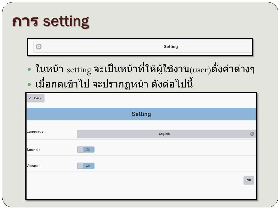 การ setting ในหน้า setting จะเป็นหน้าที่ให้ผู้ใช้งาน (user) ตั้งค่าต่างๆ เมื่อกดเข้าไป จะปรากฏหน้า ดังต่อไปนี้