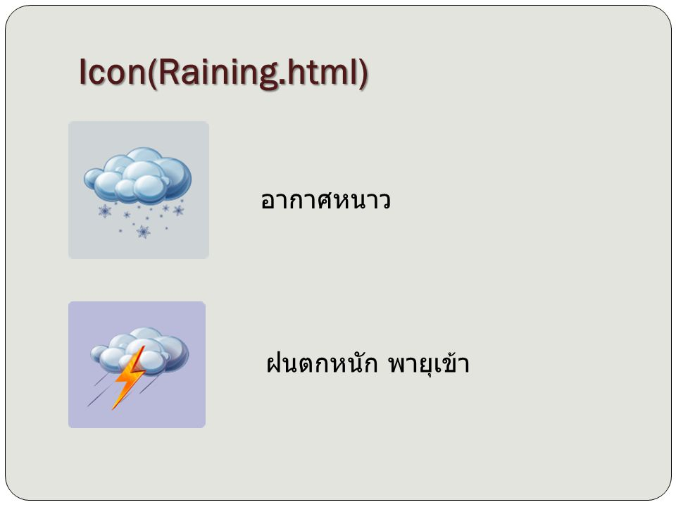 Icon(Raining.html) อากาศหนาว ฝนตกหนัก พายุเข้า