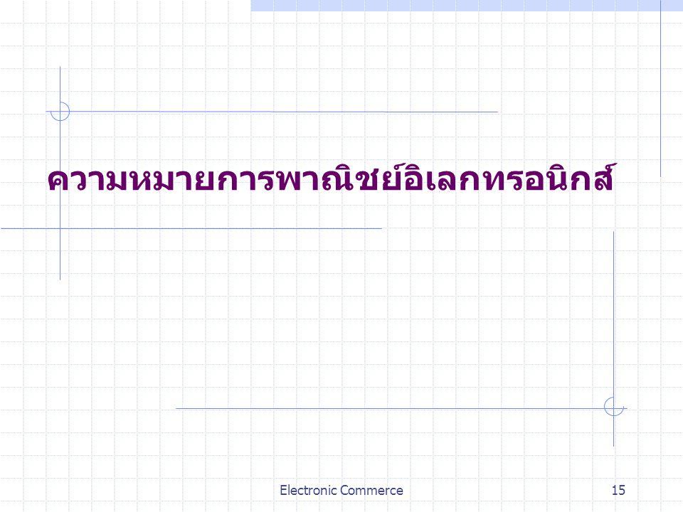 Electronic Commerce15 ความหมายการพาณิชย์อิเลกทรอนิกส์