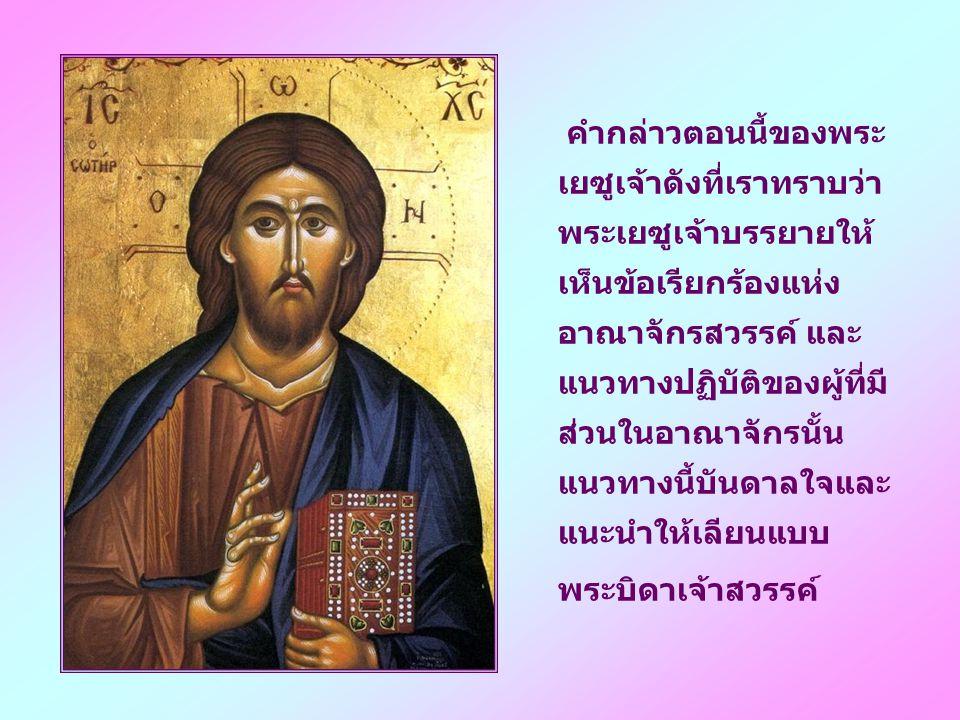 พระวาจานี้เป็นตอนหนึ่งของคำกล่าวของพระเยซูเจ้า ซึ่งตรงกับพระวรสารของนักบุญมัทธิวคือ คำเทศนาบนภูเขา