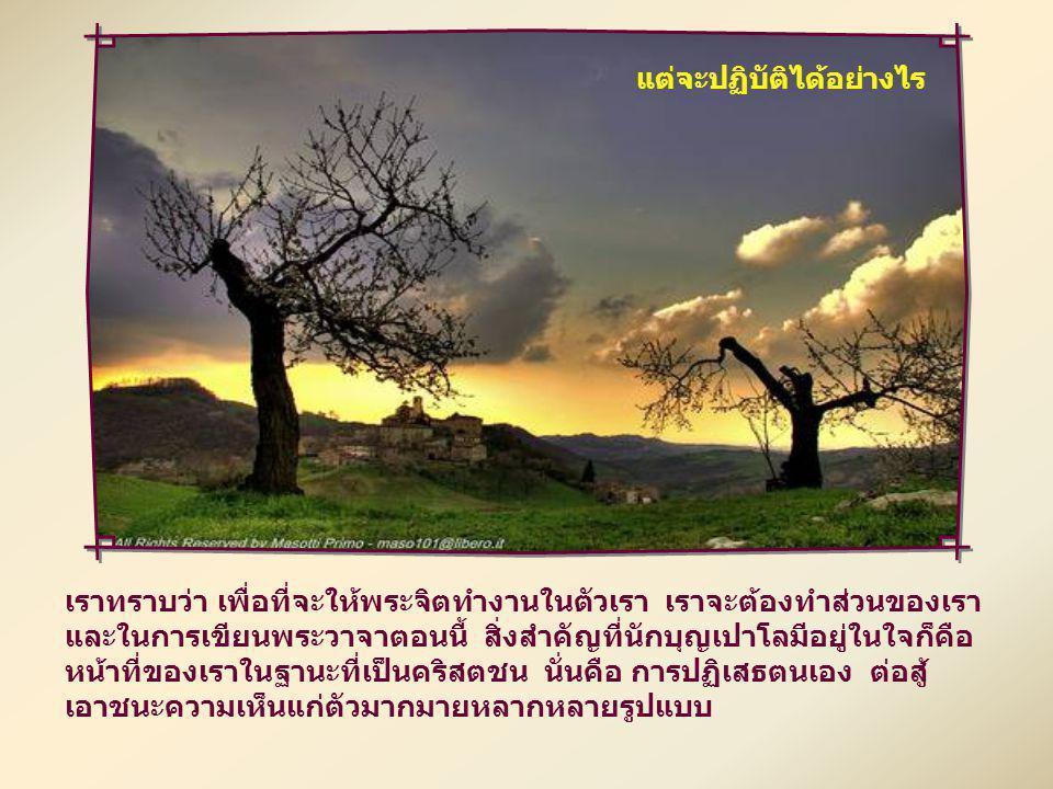 ความจริง ทุกคนที่มีพระจิตของพระเจ้าเป็นผู้นำ ต้องเผชิญหน้ากับ การต่อสู้อย่างดีเพื่อความเชื่อ เพื่อที่จะหยุดยั้งความโน้มเอียงที่ไม่ดี และดำเนินชีวิตตามความเชื่อที่ได้รับในศีลล้างบาป