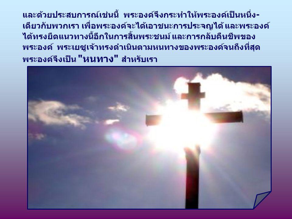 พระองค์ได้เสด็จไปยังที่เปลี่ยว อันเป็นวิถีทางที่ พระองค์จะได้มีความสัมพันธ์ลึกซึ้งกับพระเป็นเจ้า แต่ขณะเดียวกันพระองค์ก็ทรงถูกประจญล่อลวงด้วย